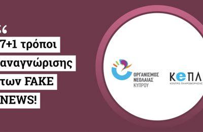 ΟΝΕΚ: 7+1 τρόποι αναγνώρισης των FAKE NEWS