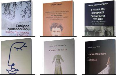 Έξι προτάσεις βιβλίων και γι' αυτή τη βδομάδα