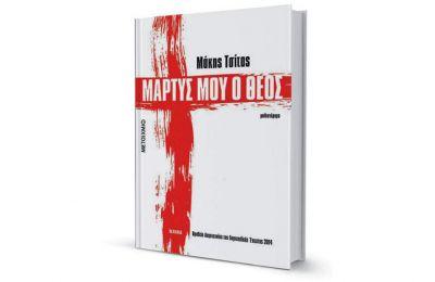 Ο ήρωας του βιβλίου, ο Χρυσοβαλάντης, εξέφραζε εκείνη τη στιγμή τον πάσχοντα Ελληνα, τον παραδομένο στον φόβο, στην ψυχική ερημιά και στην απουσία της ανθρώπινης αλληλλεγγύης