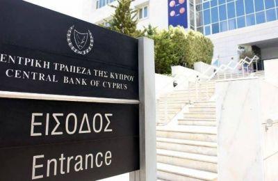 Κεντρική: Οι τράπεζες θα πρέπει να αξιολογήσουν την επίδραση των αποφάσεών τους στην κεφαλαιακή τους βάση