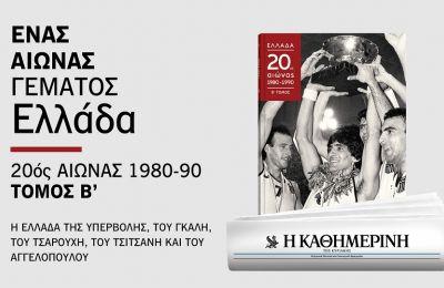 Η Ελλάδα θα βρεθεί στο πόδι όταν η Εθνική, µε επικεφαλής τον Γκάλη, θα κατακτήσει το Ευρωμπάσκετ του 1987.