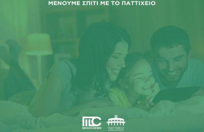 Η Medochemie αρωγός της πρωτοβουλίας «Μένουμε σπίτι με το Παττίχειο»