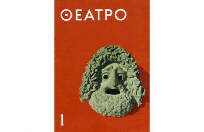 «Ενα επικίνδυνο ρεκόρ: είκοσι δύο θέατρα». Με αυτόν τον τίτλο ο δημοσιογράφος Κώστας Νίτσος εκφράζει την ανησυχία του για την απότομη ανάπτυξη του θεάτρου στην Αθήνα, το 1962