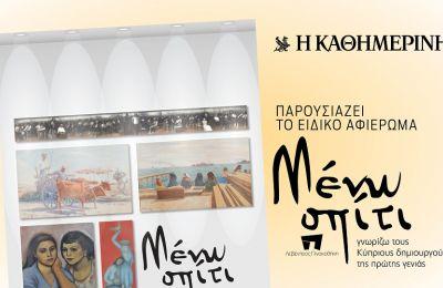 Μία ακόμη προσφορά της «Καθημερινής» Κύπρου για την κυπριακή τέχνη και τους εκπροσώπους της.