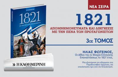 1821 - Απομνημονεύματα και διηγήσεις με την πένα των πρωταγωνιστών