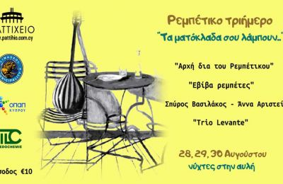 «Τα ματόκλαδα σου λάμπουν», 28, 29 και 30 Αυγούστου στο Παττίχειο Δημοτικό Θέατρο Λεμεσού.