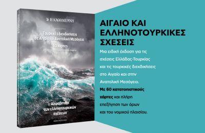 «Ελληνοτουρκικές σχέσεις» 60 χάρτες και αλφαβητάρι όρων σε μία έκδοση