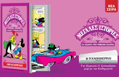 Μεγάλες ιστορίες Disney - Τα άπαντα του Ρομάνο Σκάρπα - Ο Μίκυ και ο Σούπερ Πάγος