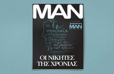 Περιοδικό MAN - Οι νικητές της χρονιάς