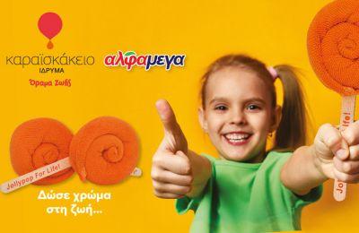 Μέχρι και το τέλος του μήνα, αποκλειστικά σε όλα τα ταμεία των Υπεραγορών ΑΛΦΑΜΕΓΑ, οι καταναλωτές θα μπορούν να αγοράσουν το «Jollypop for Life», στην τιμή των €3.