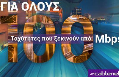 Η Cablenet πάει την Κύπρο σε μια νέα εποχή