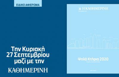 Στην ειδική έκδοση της «Καθημερινής» για τα ψηλά κτήρια παρουσιάζονται τα εμβληματικά και μεγαλεπήβολα έργα των εργοληπτικών εταιρειών.