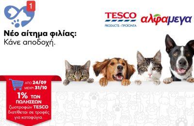 Μέσα από τη φετινή εκστρατεία θα διατεθεί το 1% των πωλήσεων σκυλοτροφών και γατοτροφών TESCO, σε ζωοτροφές σε καταφύγια αδέσποτων ζώων.