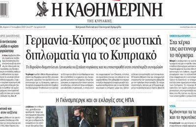 Γερμανία - Κύπρος σε μυστική διπλωματία για το Κυπριακό