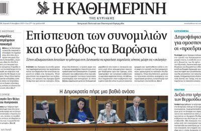 Στην Καθημερινή της Κυριακής - Η επόμενη μέρα της Κύπρου και του Κυπριακού