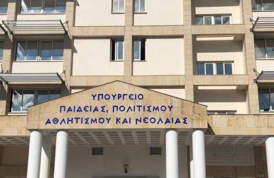 To Υπουργείο, στο πλαίσιο λήψης πρόσθετων μέτρων για περιορισμό της εξάπλωσης της πανδημίας του κορωνοϊού, αναστέλλει μέχρι νεοτέρας την λειτουργία των Επιμορφωτικών Κέντρων.
