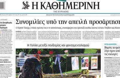 Κρίσιμες ώρες στην Κύπρο στον τομέα της πανδημίας με τον επιδημιολόγο Γιώργο Νικολόπουλο να μιλά στην «Κ» και να απαντά στο κατά πόσο μπορεί το νέο κύμα να τύχει ελέγχου.