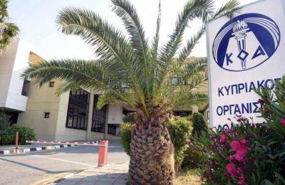 Το τμήμα έκδοσης Δελτίων Υγείας Αθλητών θα παραμείνει κλειστό σήμερα λόγω εφαρμογής των πρωτοκόλλων του Υπουργείου Υγείας