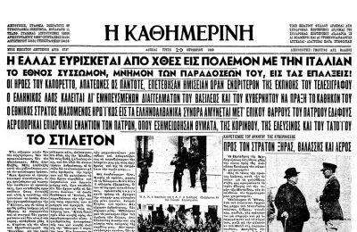 Το ιστορικό φύλλο της έναρξης του πολέμου