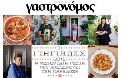 Γαστρονόμος Νοεμβρίου – Οι γιαγιάδες μας, η τελευταία γενιά που μαγειρεύει την παράδοση
