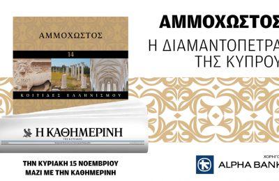 Η Αμμόχωστος υπήρξε η πιο ζωντανή πόλη της Κύπρου.