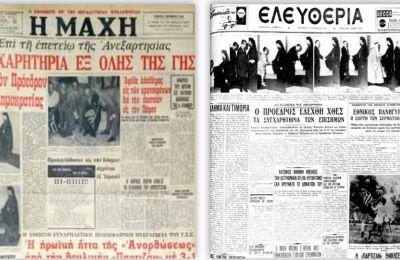 Τρία μόνο χρόνια εορτάστηκε βαρυθύμως ίσως η Ανεξαρτησία της Κύπρου εκείνη την ημέρα.
