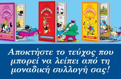 Συμπληρώστε τη σειρά του Disney σας