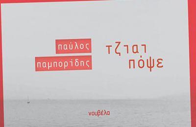 Μια νουβέλα γεμάτη ανατροπές, γρήγορες εναλλαγές, γραμμένη στην καθομιλουμένη κυπριακή τού σήμερα