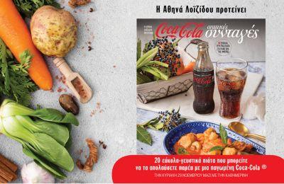 COCA – COLA - Σπιτικές συνταγές με την Αθηνά Λοϊζίδου