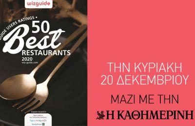 Η προσπάθεια ανάδειξης των πενήντα καλύτερων εστιατορίων της Κύπρου γίνεται πραγματικότητα με τη στήριξη του προγράμματος «Ανταμοιβή» της Τράπεζας Κύπρου.