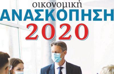 Οικονομική Ανασκόπηση 2020