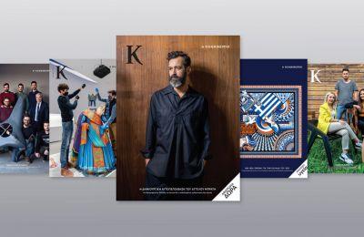 ΠΕΡΙΟΔΙΚΟ «Κ» – Το νέο περιοδικό της Κυριακής μαζί με την Καθημερινή