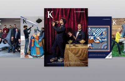 Περιοδικό «Κ»: Τα ψηφιακά βραβεία του «Γαστρονόμου Ελλάδος»
