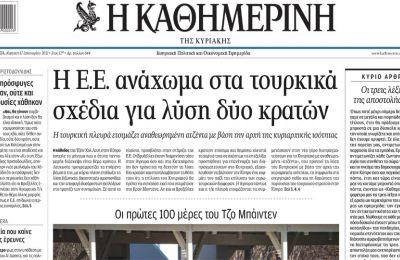 Στην «Καθημερινή» της Κυριακής: Ο Ν. Χριστοδουλίδης απαντά στον νέο ρεαλισμό του Χ. Γεωργιάδη