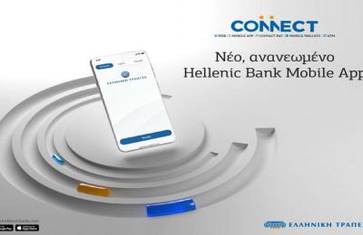 Ανανεωμένο Hellenic Mobile App από την Ελληνική Τράπεζα