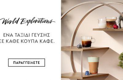 Ταξιδέψτε παντού στον κόσμο μέσα από μια κούπα καφέ με τη νέα σειρά World explorations της Nespresso