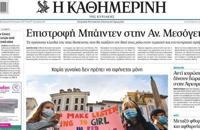 Στην «Καθημερινή» της Κυριακής: Φάκελος σεξουαλικές κακοποιήσεις στην Κύπρο