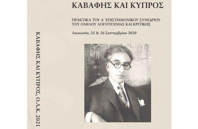 Η έκδοση πραγματοποιήθηκε με χορηγία των Πολιτιστικών Υπηρεσιών του Υπουργείου Παιδείας, Πολιτισμού, Αθλητισμού και Νεολαίας.