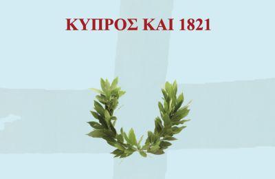 Το βιβλίο του Kωστή Kοκκινόφτα «Κύπρος και 1821» είναι αφιερωμένο στα 200 χρόνια από την Ελληνική Επανάσταση του 1821