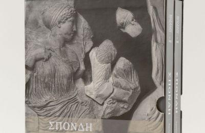 Η έκδοση πραγματεύεται γλυπτά από όλο σχεδόν το γεωγραφικό ανάπτυγμα της αρχαίας ελληνικής τέχνης