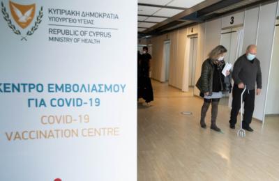 Φωτογραφία από κέντρο εμβολιασμού στην Κύπρο