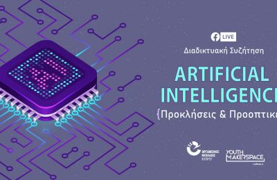 Artificial Intelligence: Προκλήσεις & Προοπτικές
