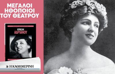 Μεγάλοι Έλληνες Ηθοποιοί Θεάτρου – Κυβέλη Αδριανού