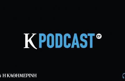 K Podcast από την Καθημερινή Κύπρου