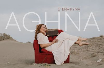 «Σ' ένα κύμα» - Το καινούργιο τραγούδι της Αθηνάς Λιανού