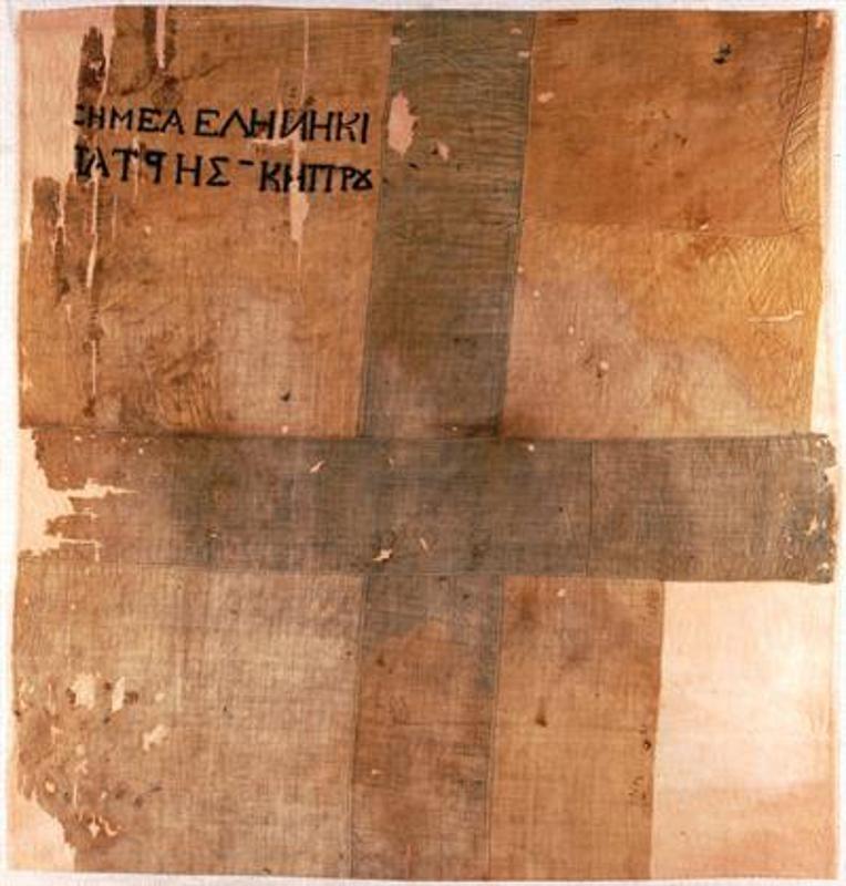 Σημαία Κυπρίων Αγωνιστών του 1821 (Εθνικό Ιστορικό Μουσείο, Αθήνα).