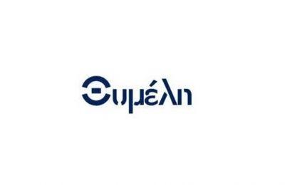 Ο Θεατρικός Οργανισμός Κύπρου υπενθυμίζει πως η προθεσμία υποβολής αιτήσεων επιχορήγησης επαγγελματικών θεατρικών παραγωγών με υλοποίηση στο Β΄ εξάμηνο του 2021