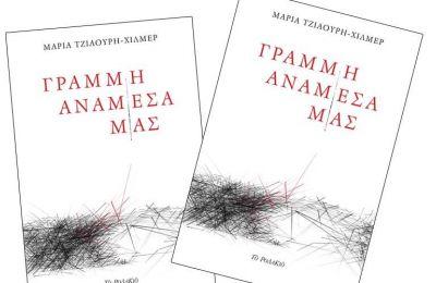 Παρουσίαση του βιβλίου «Γραμμή ανάμεσά μας» στη Λεμεσό
