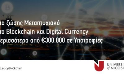 Υποτροφίες για σπουδές στο δια ζώσης Μεταπτυχιακό στο Blockchain και τα Ψηφιακά Νομίσματα, του Παν. Λευκωσίας
