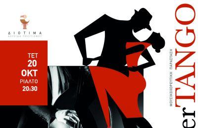 Η παράσταση εμπλουτίζεται και ολοκληρώνεται με χορό και visual arts.